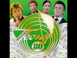 Песня года. Песня 80 (1980 г.)