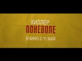 КИЛЛЕР ПОНЕВОЛЕ _ В кино с 11 мая 2017 _ Тизер 3_7