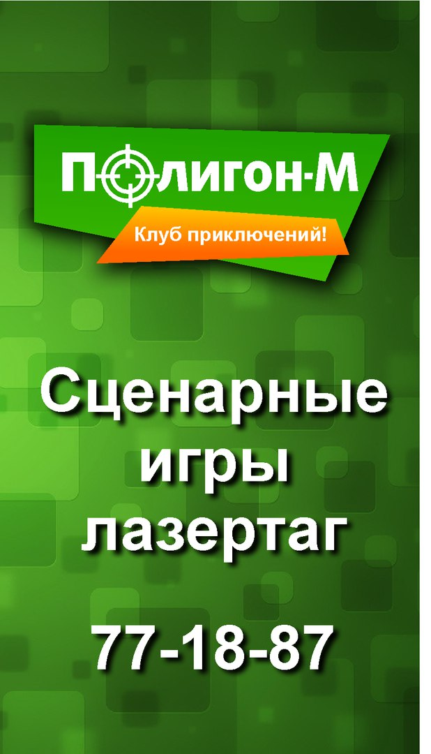 Афиша Саратов 17.12.17! «День РВСН» Открытая игра - Лазертаг!