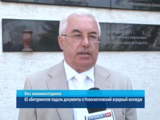 ГТРК ЛНР.65 абитуриентов подали документы в Новосветловский аграрный колледж. 13 июля 2017.
