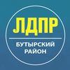 ЛДПР | Бутырский район | СВАО