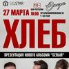 ХЛЕБ|Барнаул|27 марта|Опера