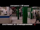 Трейлер к фильму Охотники за привидениями