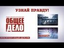Что скрывают от народа Владимир Жданов. Проект Общее Дело