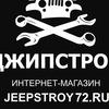 Джипстрой 72