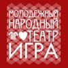 """Молодёжный народный театр """"Игра"""", г.Екатеринбург"""