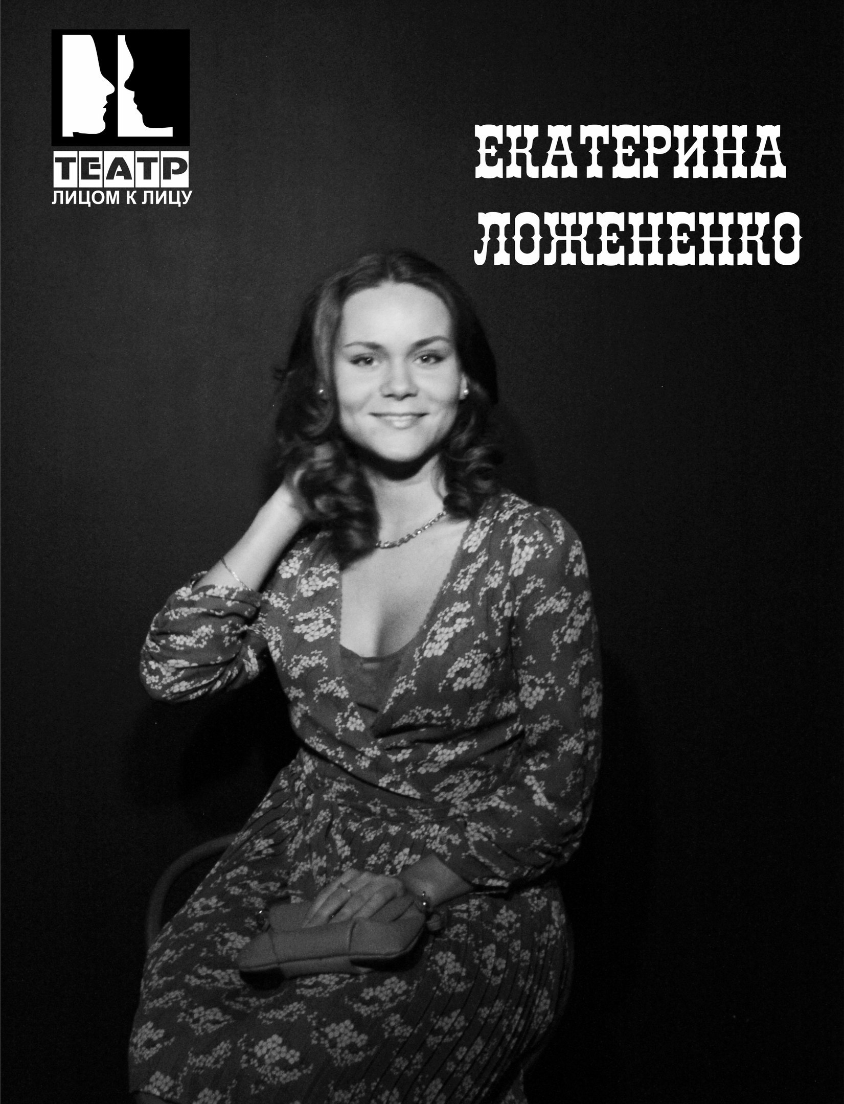 Екатерига Ложененко