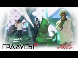 Градусы - #ВалиГуляй (Концерт «#SnowParty2» на Музыке Первого)