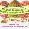 """ВЫСТАВКИ """"МЭДВИН: РУКОДЕЛИЕ"""", 6 - 8 АПРЕЛЯ"""