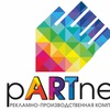 Partner Reklamno-Proizvodstvennaya-Kompan