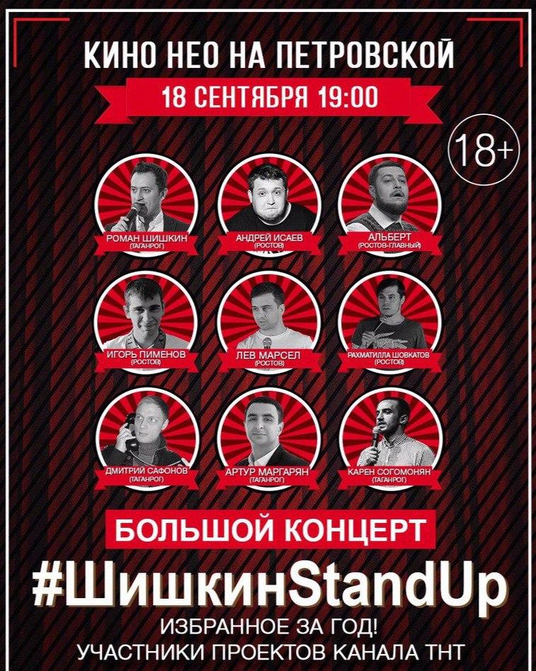 В Таганроге состоится Большой концерт «Шишкин Standup»