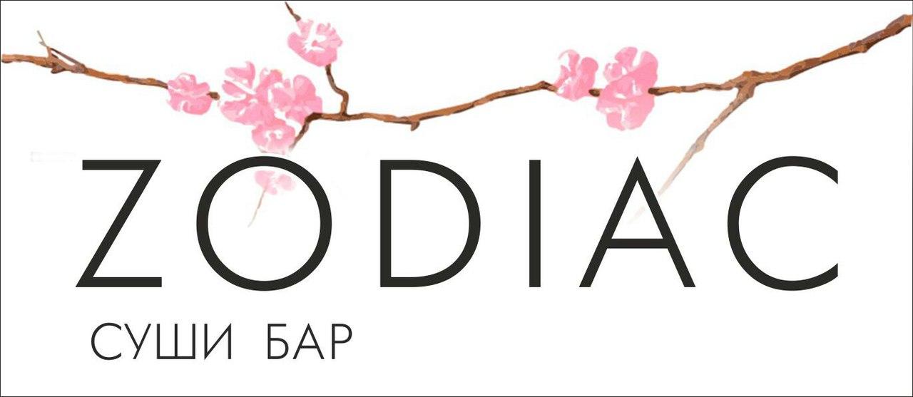16 сентября суши бар ZODIAC открывает свои двери для Вас!