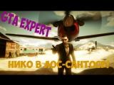 GTA EXPERT - НИКО В ЛОС-САНТОСЕ!(Короткометражный фильм-клип)