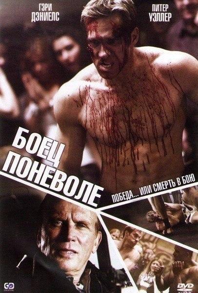 Подборка Отличных фильмов про бои! HD