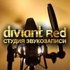 Студия звукозаписи diviant red Казань