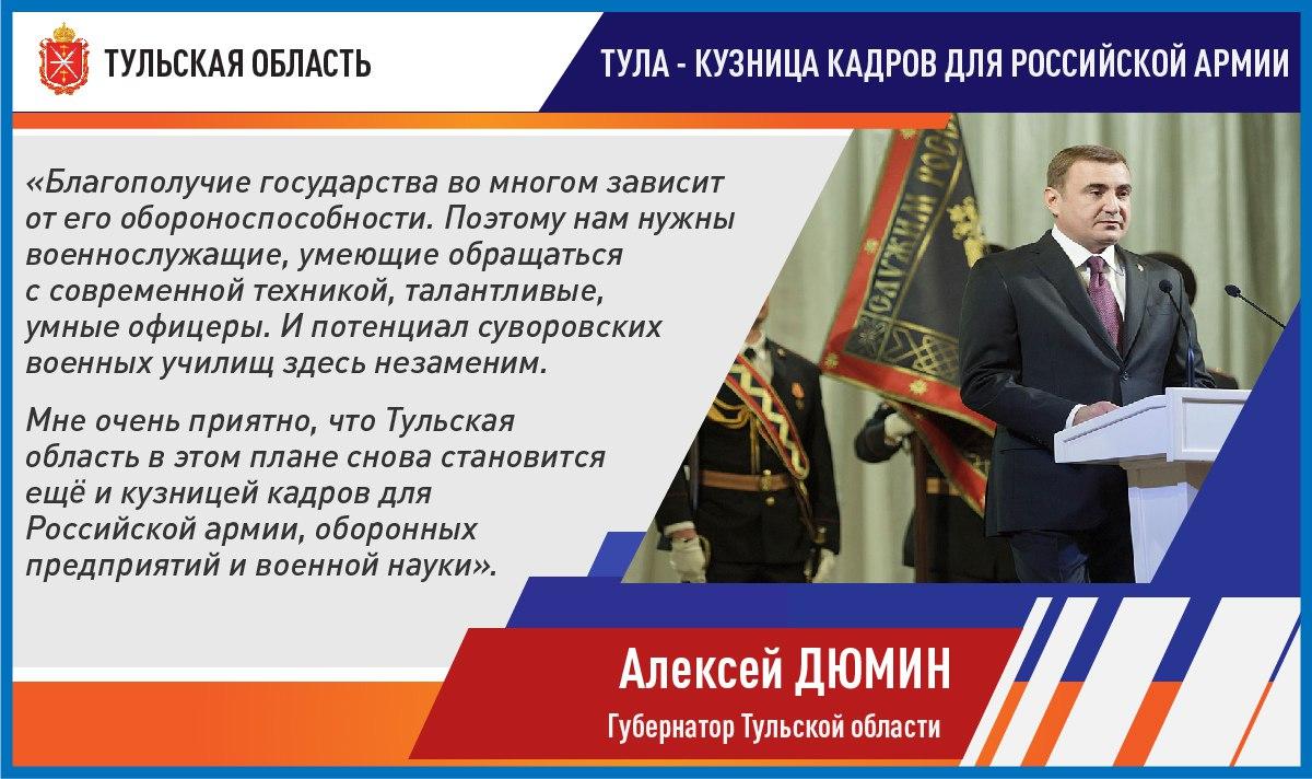 Тульская область становится  кузницей кадров для Российской армии, оборонных предприятий и военной науки