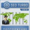 """SEO TURBO """"Раскрутка и продвижение сайтов"""""""