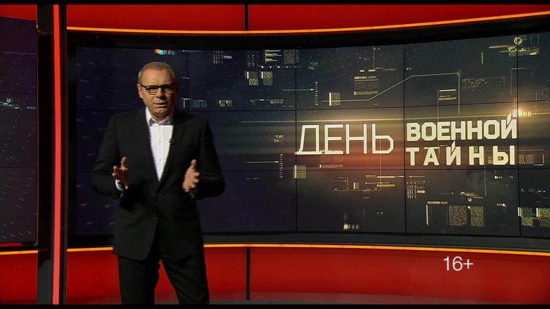 День Военной тайны 8 января на РЕН ТВ