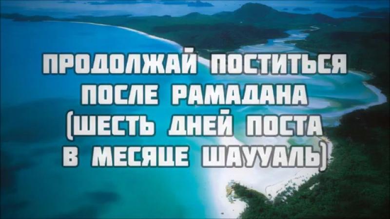 Продолжай поститься после Рамадана Шесть дней поста в месяце Шавваль Абу Яхья Крымский
