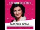Валентина Вартак