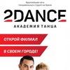 Академия танца 2dance | Сеть студий Екатеринбург