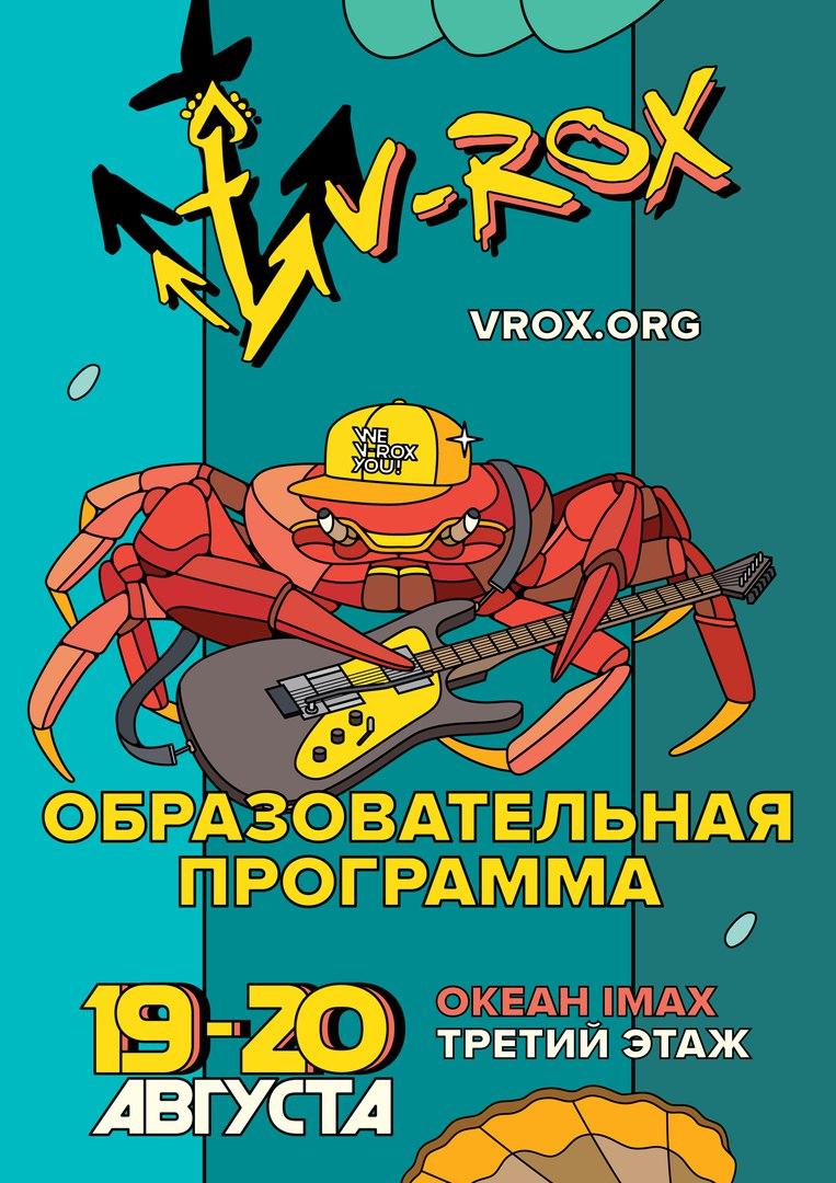 Афиша Владивосток Образовательная программа V-ROX 2016