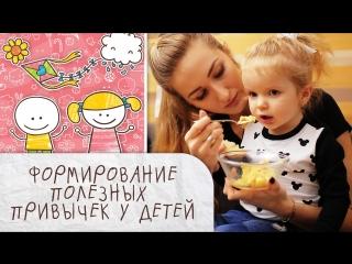 Формирование полезных привычек у детей [Супермамы]