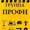 Группа ПРОФИ. Торгово-производственная компания