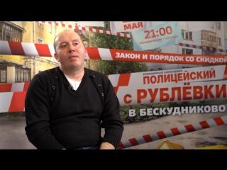Сергей Бурунов о втором сезоне
