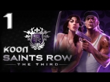 Saints Row The Third Co-op 2 Players