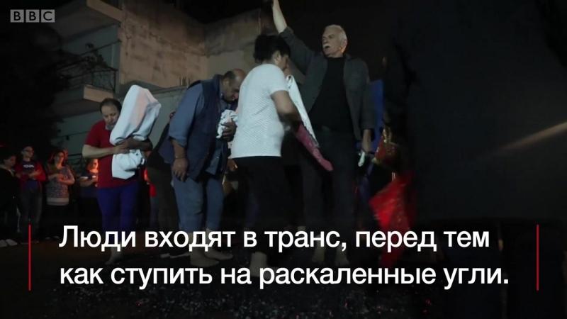 Православные с иконами танцуют на углях