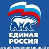 """""""ЕДИНАЯ РОССИЯ""""  Гатчинский район"""