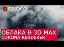 Облака 3D Max Corona Render Corona Volume mtl