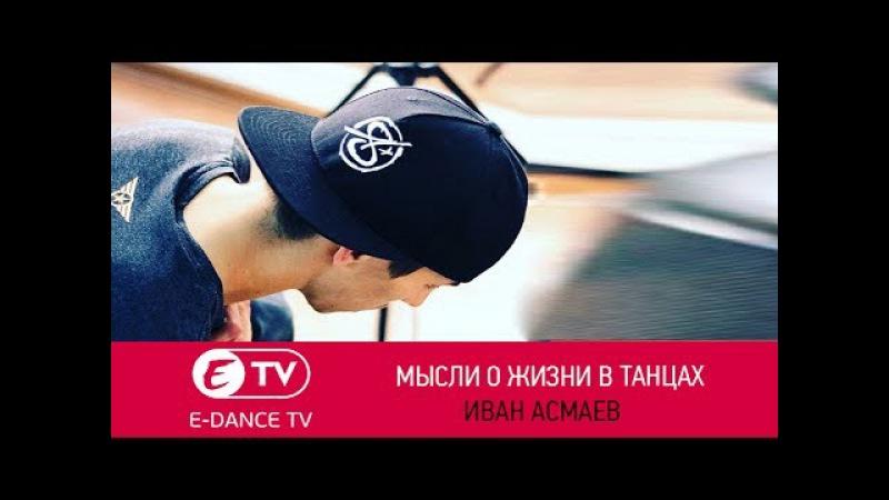 Мысли о жизни в танце | Иван Асмаев Vancheck | E-DANCE Уфа