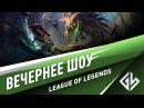 Вечернее шоу: League of Legends