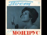 Лариса Мондрус - Милый мой фантазер - 1965
