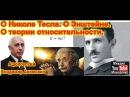 О Николе Тесла О Энштейне О теории относительности Ацюковский В А