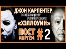Джон Карпентер о фильме ХЭЛЛОУИН / POST MORTEM 2