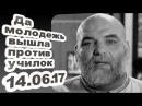 Орхан Джемаль - Да молодежь вышла против училок... 14.06.17