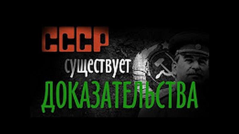 СССР существует юридически до сих пор Доказательства РФ колония СССР наша Родина