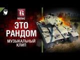 Это Рандом - Музыкальный клип от REEBAZ World of Tanks