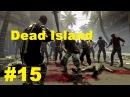 Dead Island 15 ►ИГОРЬ◄