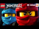 Мультик Лего Ниндзяго 7 сезон 1 серия. Мультфильм Лего Ниндзяго Руки Времени 66 се