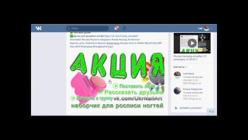 Konad stamping ukrnailart 213 розыгрыш 15.05.2017