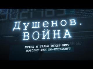 Душенов. Война - 18.11.2016. Путин и Трамп делят мир