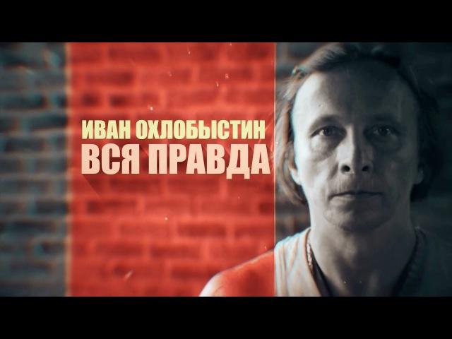 Иван Охлобыстин Вся правда