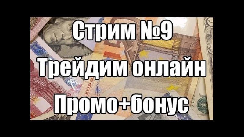 Как заработать денег? Зарабатываем на Olymp Trade, торгуем онлайн! (стрим №9)