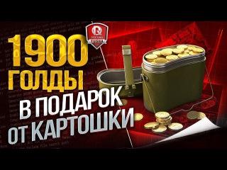 1900 ГОЛДЫ В ПОДАРОК ОТ КАРТОШКИ #worldoftanks #wot #танки — [http://wot-vod.ru]