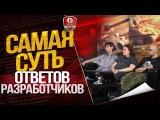 САМАЯ СУТЬ ОТВЕТОВ РАЗРАБОТЧИКОВ ★ УБРАТЬ ТИМКИЛЛ #worldoftanks #wot #танки — [http://wot-vod.ru]