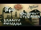 Про Федота-стрельца удалого молодца. Моноспектакль. Читает Леонид Филатов (1988)